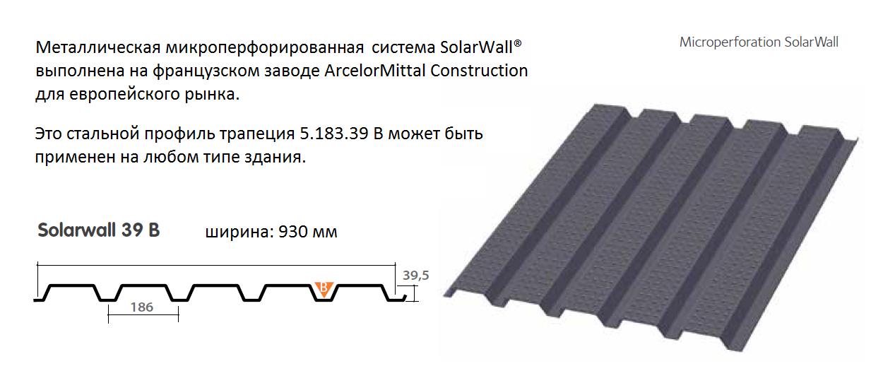 SolarWall-39B